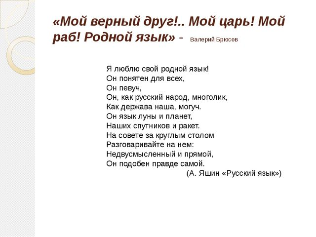 «Мой верный друг!.. Мой царь! Мой раб! Родной язык» - Валерий Брюсов Я люблю...