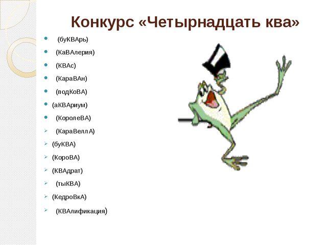 Конкурс «Четырнадцать ква» (буКВАрь)  (КаВАлерия)  (КВАс)  (КараВАн)  (по...