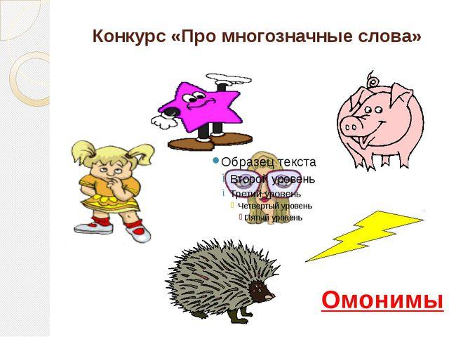 Конкурс «Про многозначные слова» Омонимы