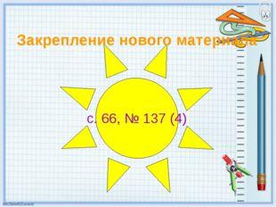 Закрепление нового материала c. 66, № 137 (4)