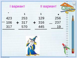 I вариант II вариант 423 106 317 253 317 570 129 316 445 256 237 19 + + _ _ .