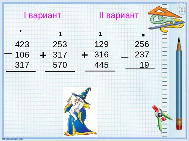 I вариант II вариант 423 106 317 253 317 570 129 316 445 256 237 19 + + _ _ ....