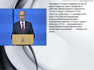 Президент России Владимир Путин 24 марта подписал указ о введении в действие