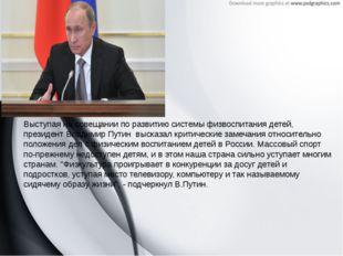 Выступая на совещании по развитию системы физвоспитания детей, президент Влад