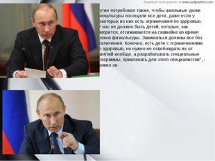 Путин потребовал также, чтобы школьные уроки физкультуры посещали все дети, д