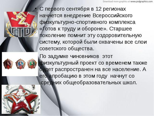 C первого сентября в 12 регионах начнется внедрение Всероссийского физкультур...