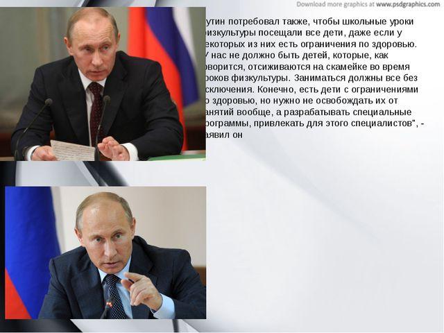 Путин потребовал также, чтобы школьные уроки физкультуры посещали все дети, д...