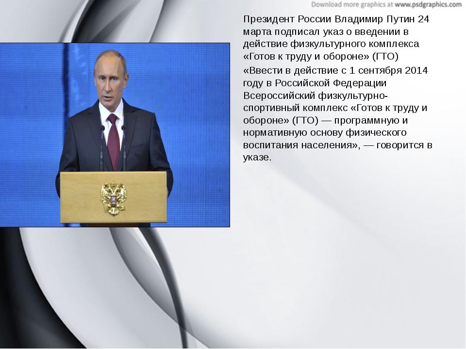 Президент России Владимир Путин 24 марта подписал указ о введении в действие...