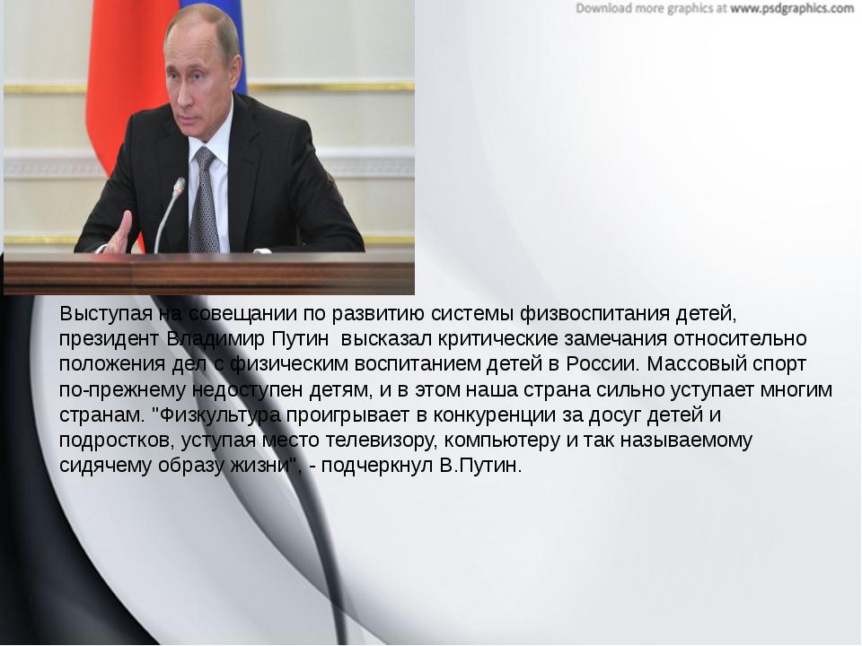 Выступая на совещании по развитию системы физвоспитания детей, президент Влад...