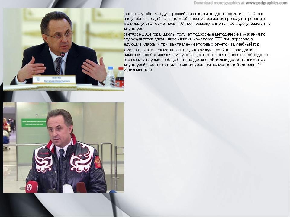 Уже в этом учебном году в российские школы внедрят нормативы ГТО, а в конце...