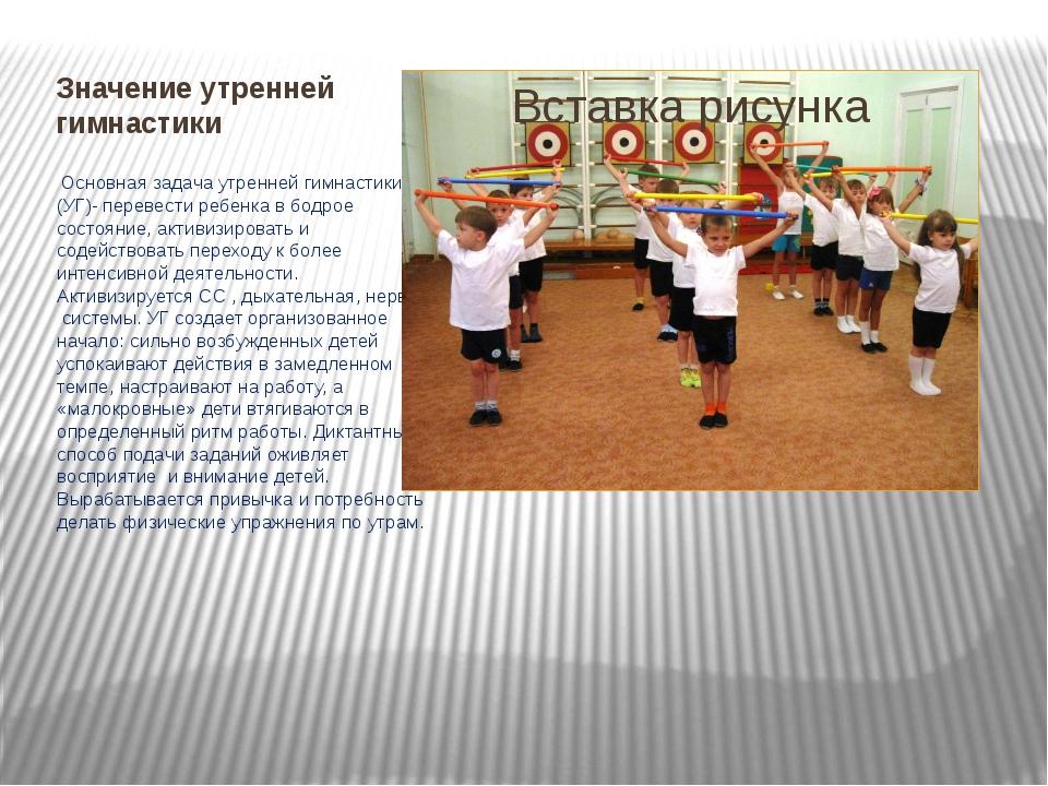 Значение утренней гимнастики Основная задача утренней гимнастики (УГ)- переве...