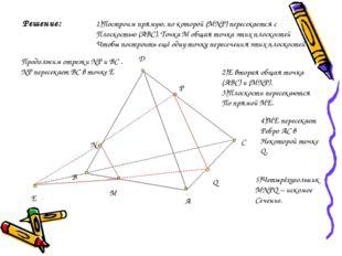 D C A B M N P Решение: 1)Построим прямую, по которой (MNP) пересекается с Пло