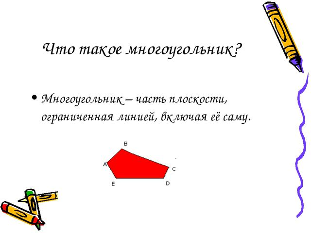 Многоугольник – часть плоскости, ограниченная линией, включая её саму. Что та...