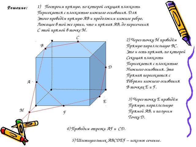 A B C Решение: Построим прямую, по которой секущая плоскость Пересекается с п...