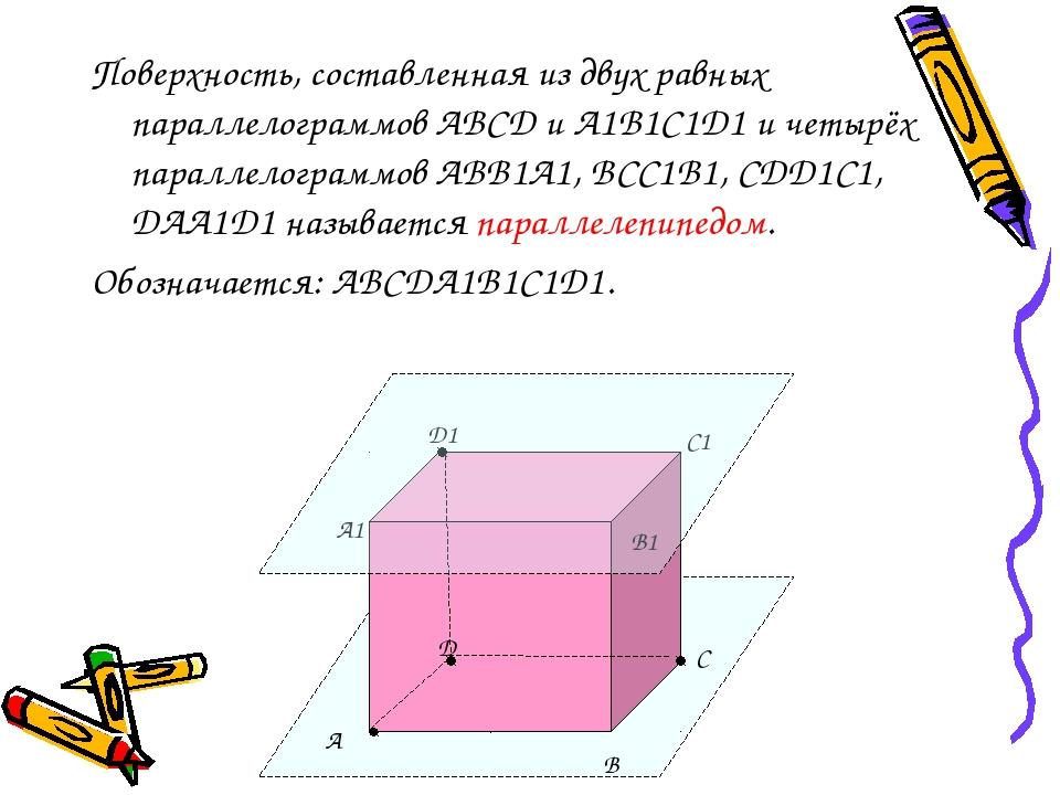 Поверхность, составленная из двух равных параллелограммов ABCD и A1B1C1D1 и ч...