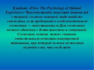 В работе «Flow: The Psychology of Optimal Experience» Чиксентмихайи знакомит