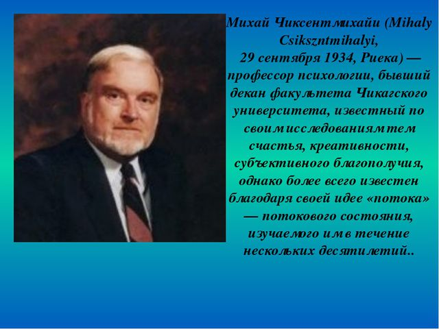 Михай Чиксентмихайи (Mihaly Csikszntmihalyi, 29 сентября 1934, Риека) — профе...