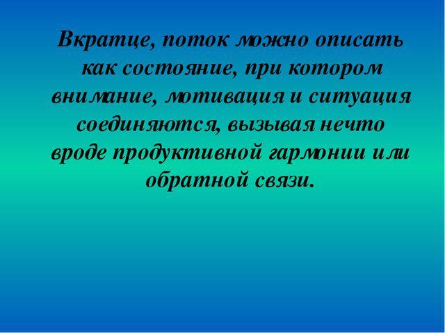 Вкратце, поток можно описать как состояние, при котором внимание, мотивация и...
