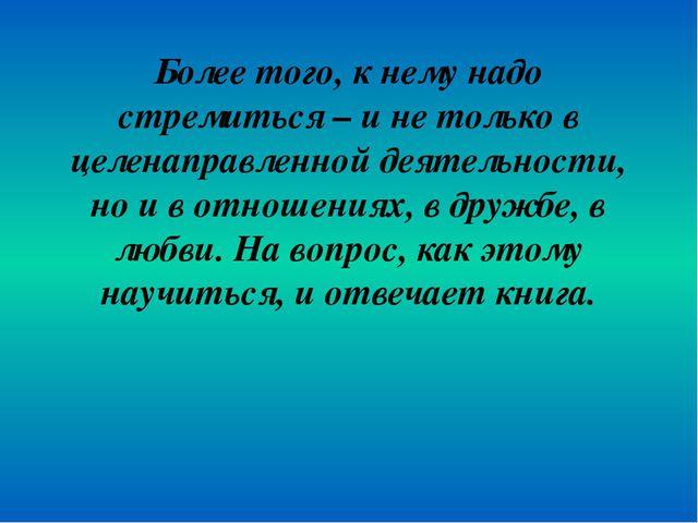 Более того, к нему надо стремиться – и не только в целенаправленной деятельно...