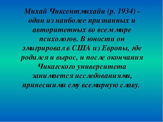 Михай Чиксентмихайи (р. 1934) - один из наиболее признанных и авторитетных во...