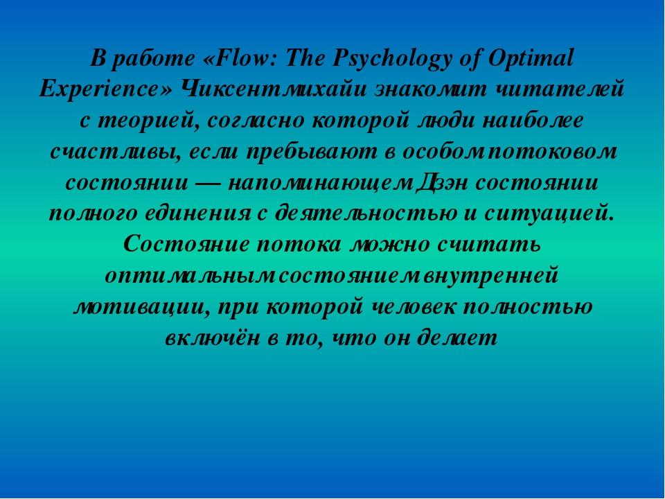 В работе «Flow: The Psychology of Optimal Experience» Чиксентмихайи знакомит...