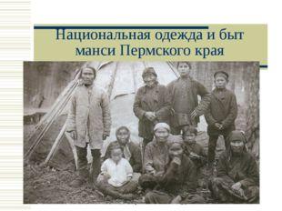 Национальная одежда и быт манси Пермского края И.В.Пономарева, inna240968@yan