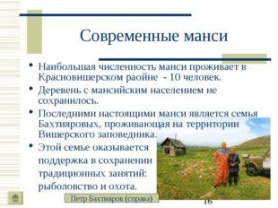 Современные манси Наибольшая численность манси проживает в Красновишерском ра