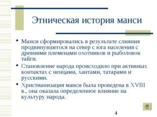 Этническая история манси Манси сформировались в результате слияния продвинувш