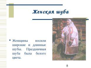 Женская шуба Женщины носили широкие и длинные шубы. Праздничная шуба была бел