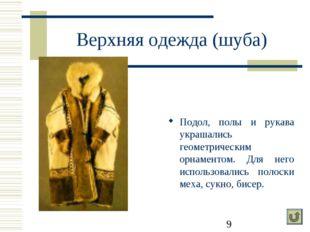 Верхняя одежда (шуба) Подол, полы и рукава украшались геометрическим орнамент