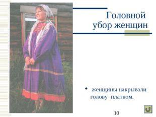 Головной убор женщин женщины накрывали голову платком.