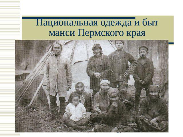 Национальная одежда и быт манси Пермского края И.В.Пономарева, inna240968@yan...