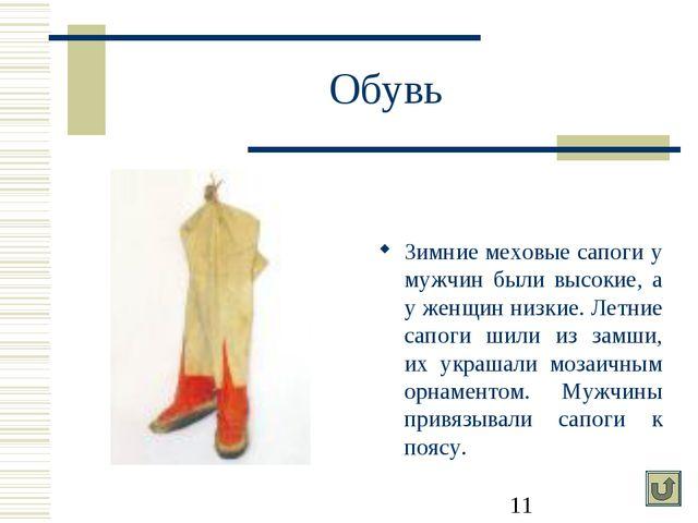 Обувь Зимние меховые сапоги у мужчин были высокие, а у женщин низкие. Летние...