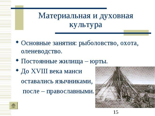 Материальная и духовная культура Основные занятия: рыболовство, охота, оленев...
