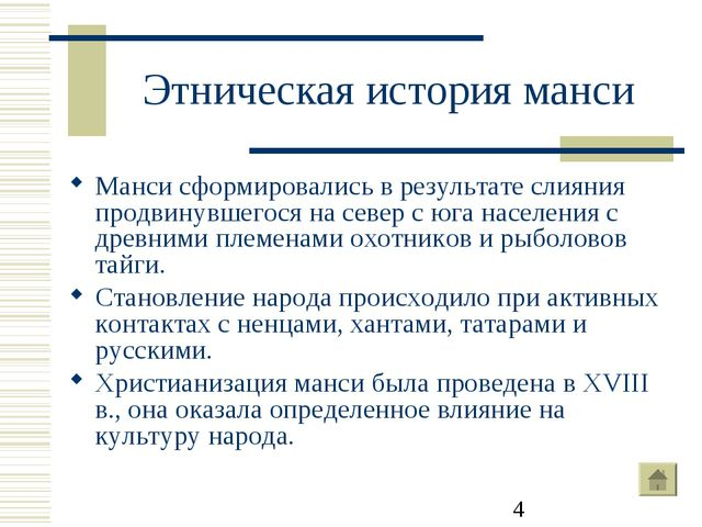 Этническая история манси Манси сформировались в результате слияния продвинувш...