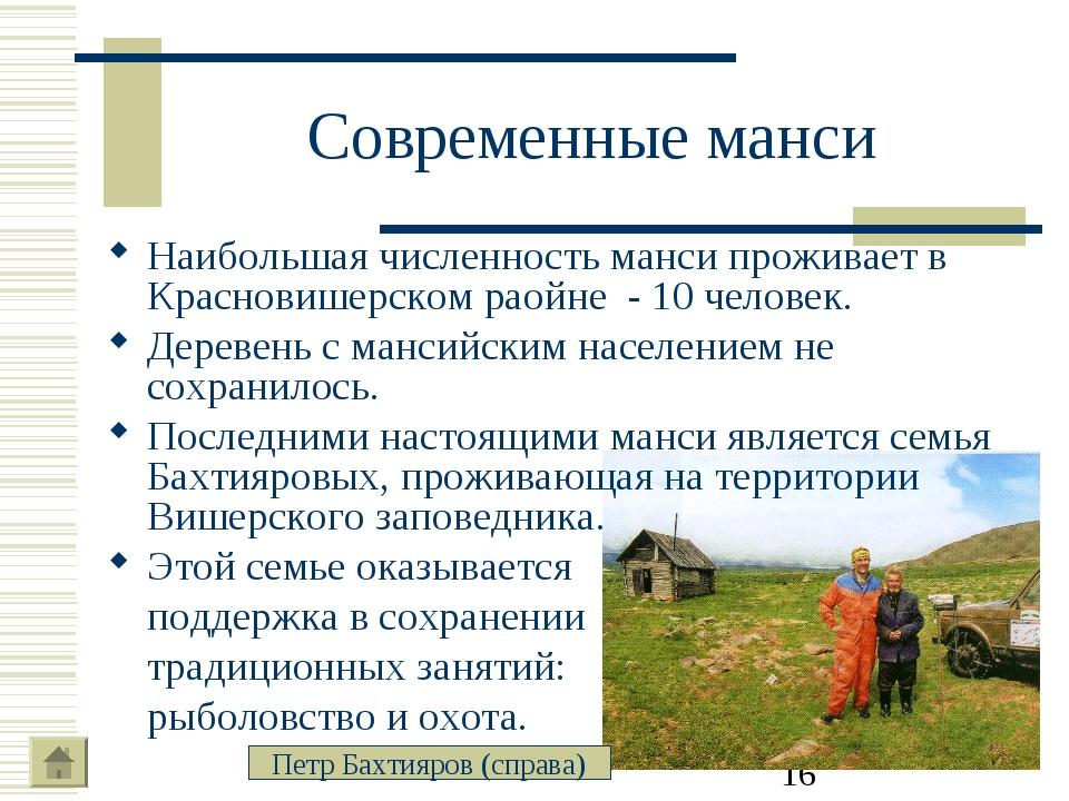 Современные манси Наибольшая численность манси проживает в Красновишерском ра...