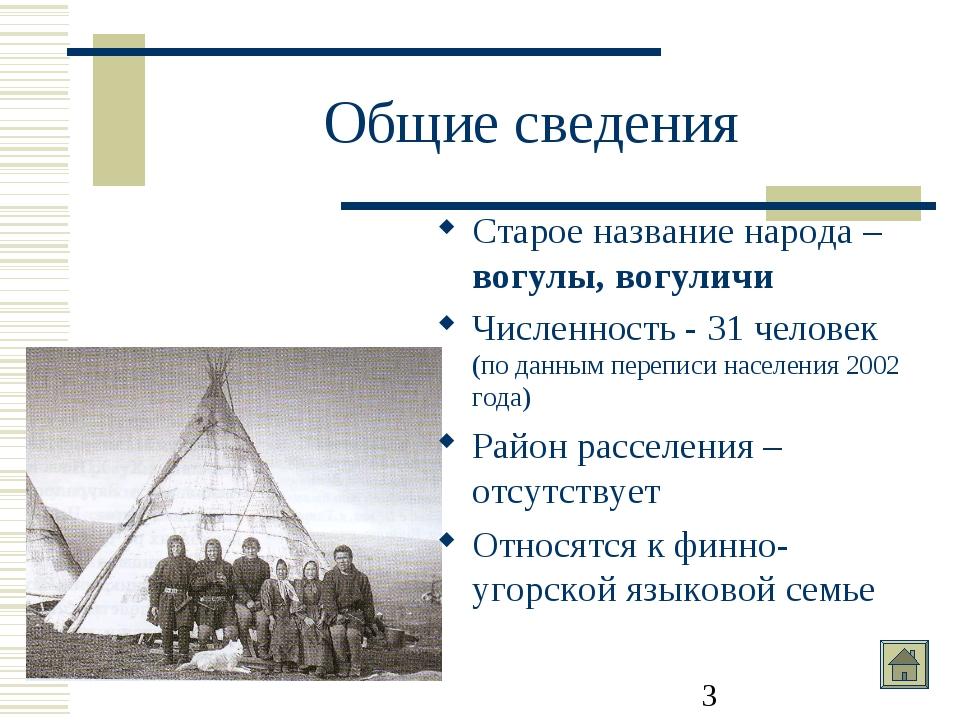 Общие сведения Старое название народа – вогулы, вогуличи Численность - 31 чел...