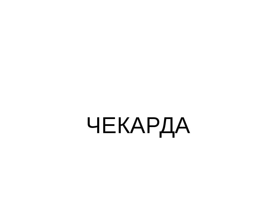 ЧЕКАРДА