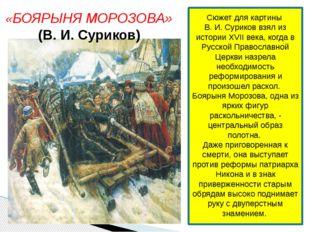Сюжет для картины В. И. Суриков взял из истории XVII века, когда в Русской П