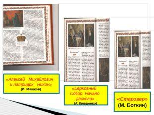 «Алексей Михайлович и патриарх Никон» (И. Машков) «Церковный Собор. Начало ра
