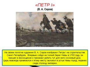 «ПЕТР I» (В. А. Серов) На своем полотне художник В. А. Серов изобразил Петра