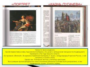 «ПОРТРЕТ ЕКАТЕРИНЫ II» (Ф. С. Рокотов) «КАЗНЬ ПУГАЧЕВА» (В. Маторин) Немка по