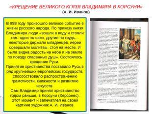 «КРЕЩЕНИЕ ВЕЛИКОГО КГЯЗЯ ВЛАДИМИРА В КОРСУНИ» (А. И. Иванов) В 988 году произ