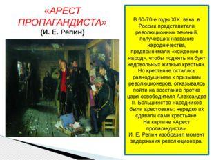 «АРЕСТ ПРОПАГАНДИСТА» (И. Е. Репин) В 60-70-е годы XIX века в России представ