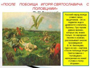 «ПОСЛЕ ПОБОИЩА ИГОРЯ СВЯТОСЛАВИЧА С ПОЛОВЦАМИ» (В. М. Васнецов) Русский народ