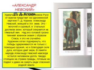 Идеальным князем, защитником Руси от врагов предстает на одноименной картине