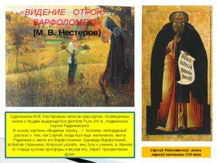 Художником М.В. Нестеровым написан ряд картин, посвященных жизни и трудам вы