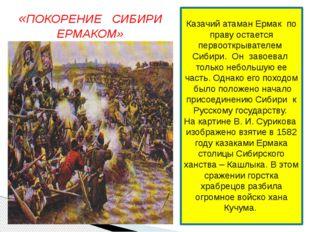 «ПОКОРЕНИЕ СИБИРИ ЕРМАКОМ» (В. И. Суриков) Казачий атаман Ермак по праву оста