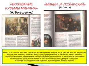 «МИНИН И ПОЖАРСКИЙ» (М. Скотти) Конец XVI - начало XVII века – период Смутног