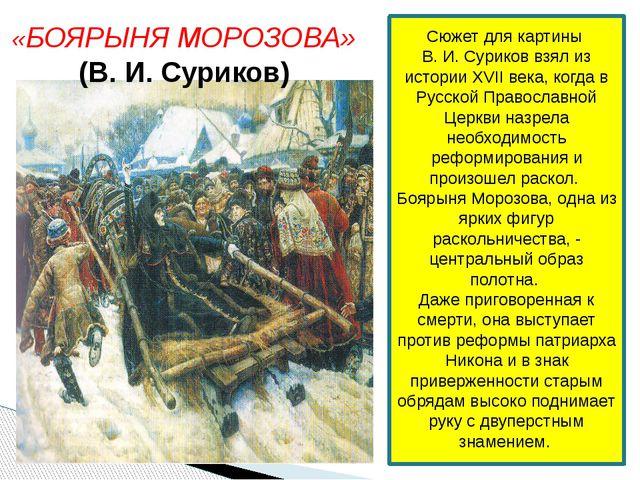 Сюжет для картины В. И. Суриков взял из истории XVII века, когда в Русской П...